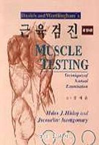 근육검진(개정6판)