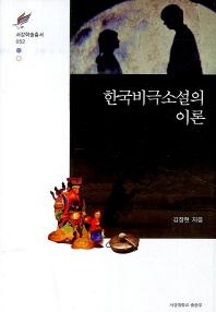 한국비극소설의 이론