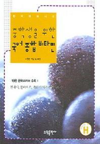 중학생을 위한 국어 종합 비타민 H