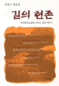 길의 현존: 한국현대소설에 나타난 길의 의미. 2