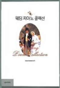 웨딩 피아노 콜렉션