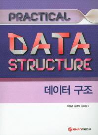 PRACTICAL 데이터 구조