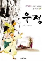 고정욱 선생님이 들려주는 한국인의 지혜 우정