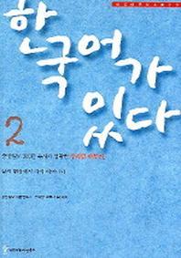 한국어가 있다. 2