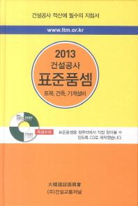 건설공사 표준품셈(2013)