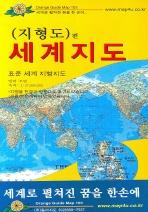 세계지도(지형도편)