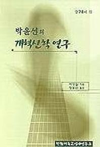 박윤선의 개혁신학 연구