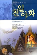 한권으로보는 천일야화(중국일본중동유럽한국편)