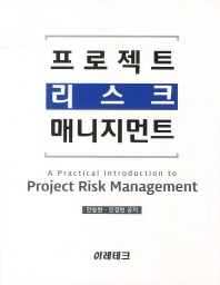 프로젝트 리스크 매니지먼트