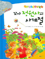 꼬마 정원사의 사계절