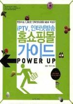 IPTV 인터넷방송 홈쇼핑몰 가이드 POWER UP