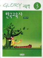 한국교육사