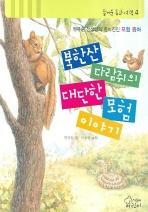 북한산 다람쥐의 대단한 모험 이야기