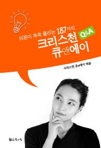 의문이 쏙쏙 풀리는 187가지 크리스천 큐앤에이(Q&A)