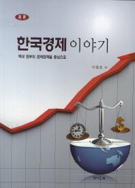 한국경제이야기(총론)
