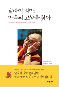 달라이 라마, 마음의 고향을 찾아