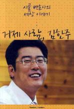 거제사람 김한주
