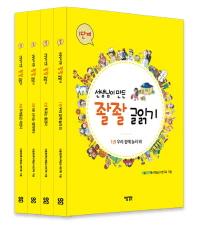 선생님이 만든 좔좔 글읽기 1단계 세트