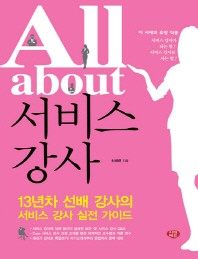 All about 서비스 강사