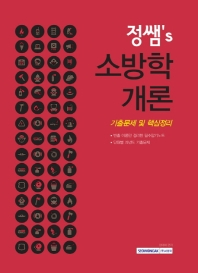 정쌤's 소방학개론 기출문제 및 핵심정리(2020)
