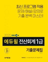 에듀윌 전산회계 1급 기출문제집(2020)