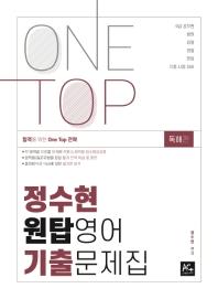 ONE TOP 정수현 원탑영어 기출문제집: 독해편(2020)