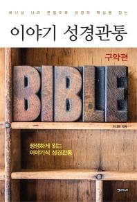 이야기 성경관통: 구약편