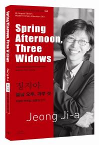 정지아: 봄날 오후, 과부 셋(Spring Afternoon, Three Widows)