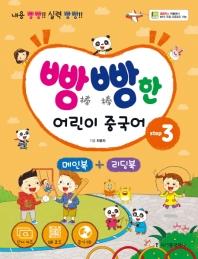 빵빵한 어린이 중국어 Step. 3(메인북+ 리딩북)