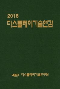 디스플레이기술연감(2018)
