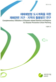 재해예방형 도시계획을 위한 재해관련 지구 지역의 활용방안 연구