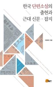 한국 단편소설의 출현과 근대 신문 잡지