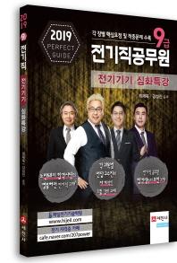 전기기기 심화특강(9급 전기직공무원)(2019)