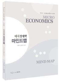미시경제학 마인드맵