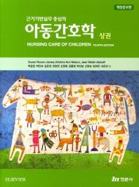 근거기반실무 중심의 아동간호학(상)