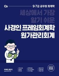 2022 사경인 프레임회계학 원가관리회계