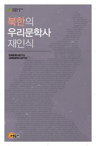 북한의 우리문학사 재인식
