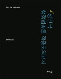 정인국 행정법총론 적중모의고사(2016)