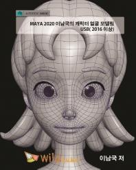 MAYA 2020 이남국의 캐릭터 얼굴 모델링 USB(2016 이상)