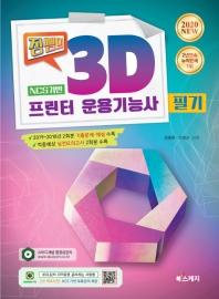 정쌤의 3D프린터운용기능사 필기(NCS기반)(2020)