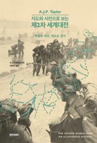 지도와 사진으로 보는 제2차 세계대전