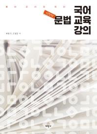 국어 문법 교육 강의