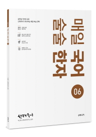선재국어 매일 국어 술술 한자. 6