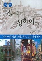 문화 여행 상해에서 상하이까지