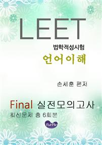 LEET 언어이해 Final 실전 모의고사