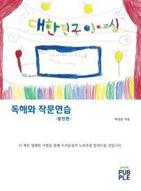 대한민국 영어교실 - 독해와 작문연습 발전편