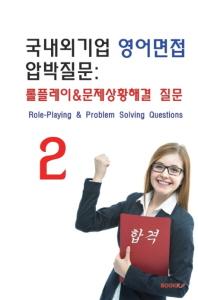 국내외 기업 영어면접 압박질문: 롤플레이 & 문제 상황 해결 질문