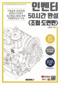 인벤터 50시간 완성 《조립·도면편》 ( NCS 3D형상모델링 검토, 2010~2019버전) (컬러판)