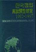 한국갤럽여론조사총람(상.하)1992-1997
