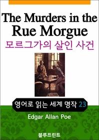 영어문고 모르그가의 살인 사건